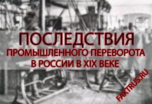 Последствия промышленной революции в России