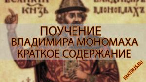 Поучение Владимира Мономаха краткое содержание