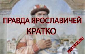 Правда Ярославичей