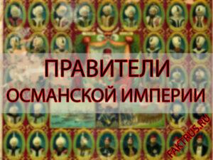Правители Османской империи