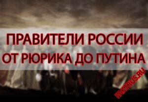 Правители России в таблице с датами