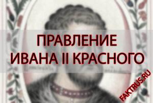 Правление Ивана II Красного