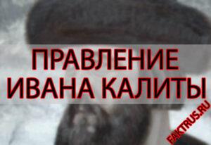 Правление Ивана Калиты