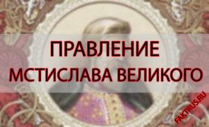 Правление Мстислава Великого