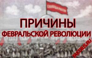 Причины Февральской революции