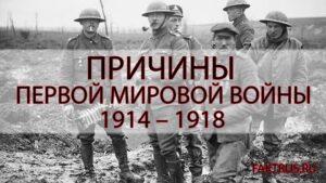 Причины Первой мировой войны