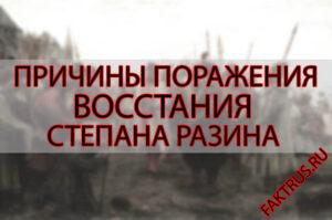 Причины поражения восстания Степана Разина