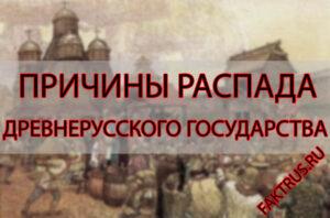 Причины распада Древнерусского государства