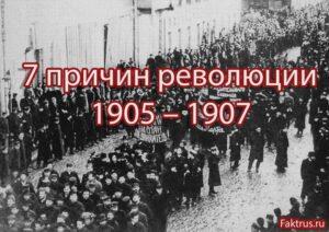 Революция 1905 - 1907