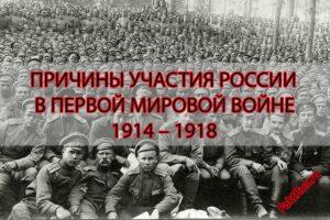 Причины участия России в Первой мировой войне