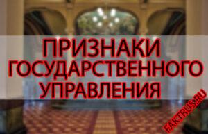 Признаки государственного управления