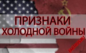 Признаки Холодной войны