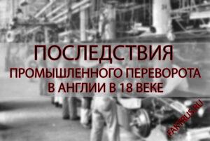 Последствия промышленного переворота