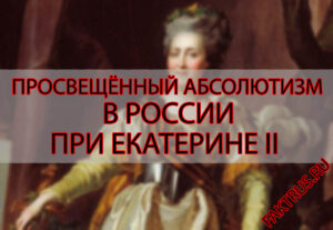 Просвещённый абсолютизм в России при Екатерине II