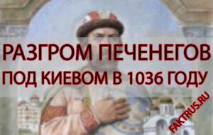 Разгром печенегов под Киевом