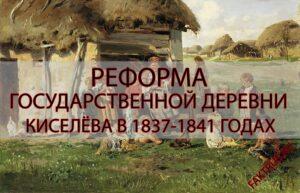 Реформа государственной деревни