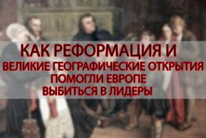 Как Реформация Великие и географические открытия помогли Европе выбиться в лидеры