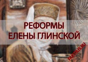 Реформы Елены Глинской