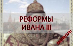 Реформы Ивана III