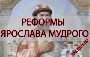 Реформы Ярослава Мудрого