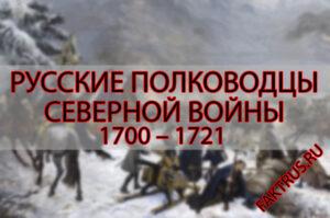 Русские полководцы Северной войны