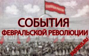 События Февральской революции