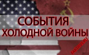 События Холодной войны в таблице