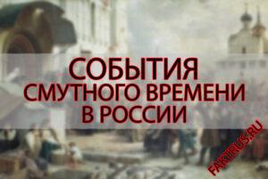 События Смутного времени в России