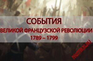 События Великой французской революции