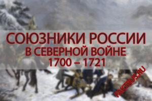 Союзники России в Северной войне