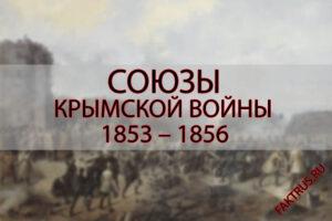 Союзы Крымской войны