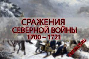 Сражения Северной войны