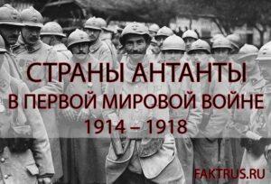 Страны Антанты в Первой мировой войне