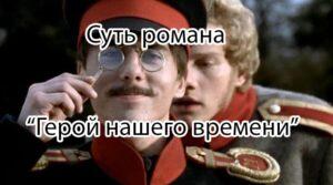 """Суть """"Героя нашего времени"""""""