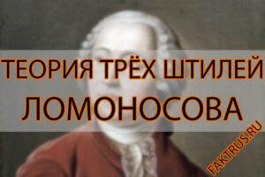Теория трёх штилей Ломоносова