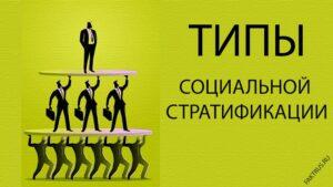 Типы социальной стратификации