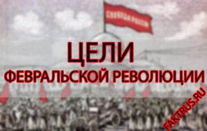 Цели Февральской революции