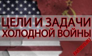 Цели Холодной войны