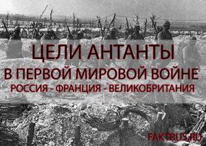 Цели Антанты в Первой мировой войне