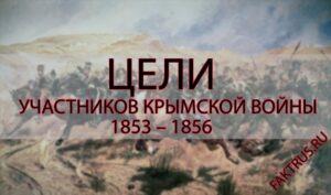 Цели участников Крымской войны