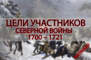 Цели участников Северной войны