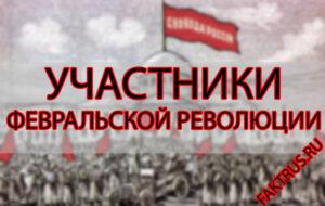 Участники Февральской революции