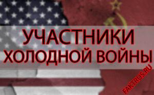 Участники Холодной войны кратко