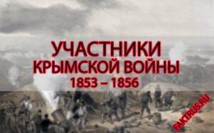 Участники Крымской войны