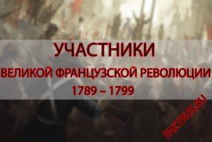 Участники Великой французской революции