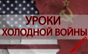 Уроки Холодной войны