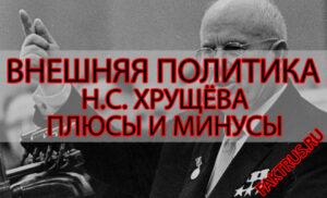 Внешняя политика Хрущёва