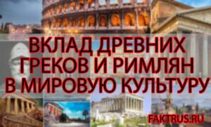 Вклад древних греков и римлян в мировую культуру