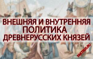 Внешняя и внутренняя политика древнерусских князей
