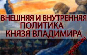 Внешняя и внутренняя политика князя Владимира